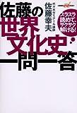 佐藤の世界文化史一問一答―スラスラ読めて、サクサク解ける! (快適受験αブックス)