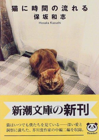 猫に時間の流れる (新潮文庫)の詳細を見る