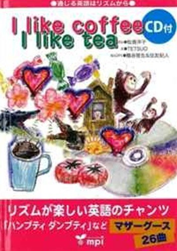 [通じる英語はリズムから]I like coffee I like tea(CD付) (I like coffee, I like tea)の詳細を見る
