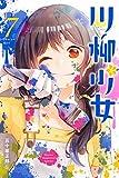 川柳少女(7) (講談社コミックス)