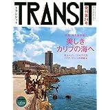 TRANSIT(トランジット)24号  美しきカリブの海へ (講談社 Mook(J))