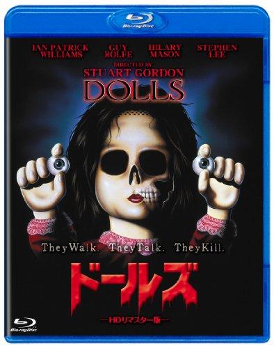 ドールズ HDリマスター版 [Blu-ray]