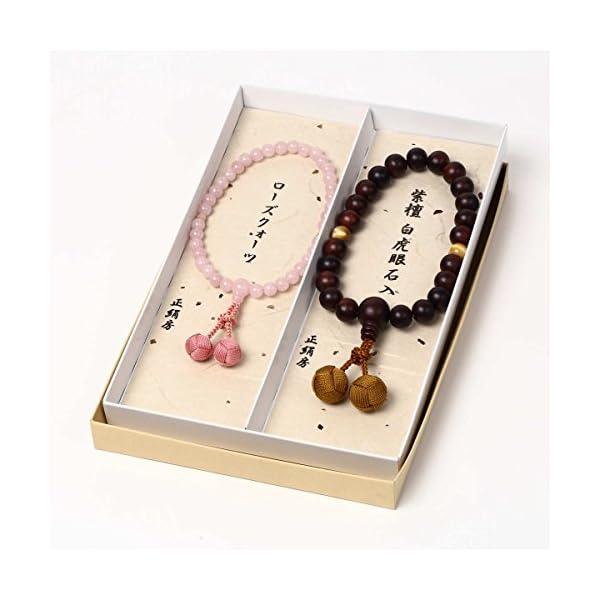 念珠堂 < 日本製 数珠セット> 紫檀 白虎眼石...の商品画像