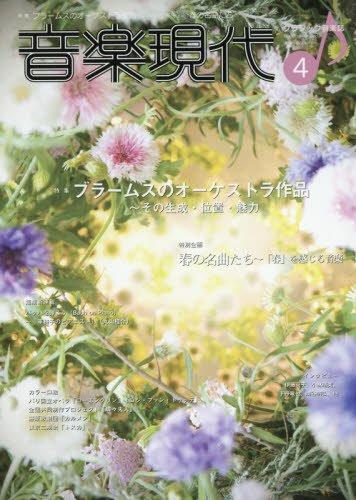 音楽現代 2017年 04 月号 [雑誌]
