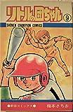 リトルの団ちゃん〈第9巻〉 (1977年) (少年チャンピオン・コミックス)