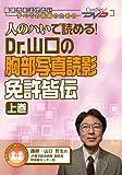 人のハいで読める! Dr.山口の胸部写真読影 免許皆伝(上)/ケアネットDVD