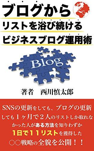 ブログからリストを浴びまくるビジネスブログ運用術