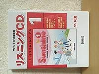 サンシャイン完全準拠リスニングCD 1 (<CD>)