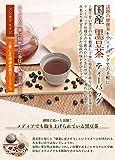 黒豆茶 国産 ティーバッグ 5g x 40包 北海道産 黒豆