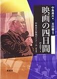 映画の四日間〈PART1〉中島貞夫映画ゼミナール