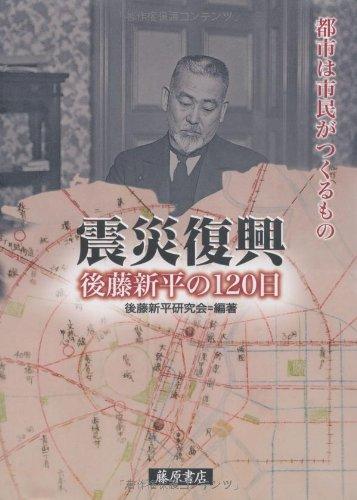 震災復興 後藤新平の120日 (後藤新平の全仕事)の詳細を見る