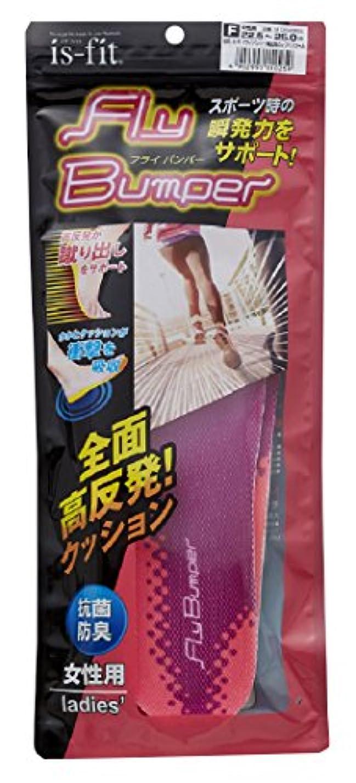 かび臭いアレルギー経験者モリト is-fit(イズ?フィット) フライバンパー 高反発 カップインソール 女性用 フリーサイズ (22.5~25.0cm)