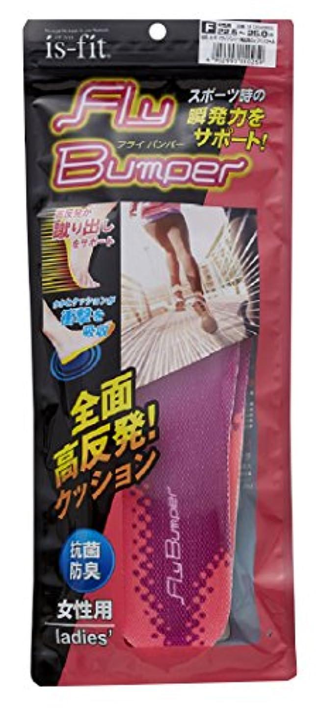 モリト is-fit(イズ?フィット) フライバンパー 高反発 カップインソール 女性用 フリーサイズ (22.5~25.0cm)