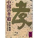 中国の孝道 (講談社学術文庫 162)