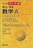 解法と演習 数学A (チャート式シリーズ)
