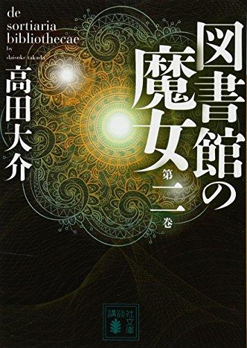 図書館の魔女 第二巻 (講談社文庫)の詳細を見る