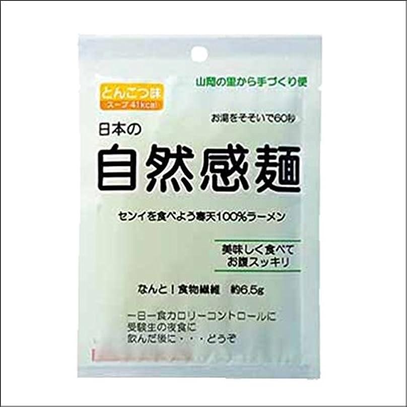 燃やす警察署運動する【ダイエットラーメン】 日本の自然感麺(寒天ラーメン) とんこつ味 1袋