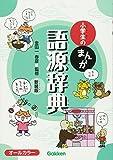 小学生のまんが語源辞典 新装版