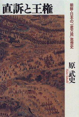 直訴と王権―朝鮮・日本の「一君万民」思想史