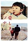 愛しきソナ [DVD]