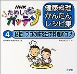 NHKためしてガッテン 健康料理かんたんレシピ集〈4〉秘伝!プロの味を出す料理のコツ