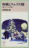 将棋とチェスの話―盤上ゲームの魅力 (岩波ジュニア新書 (344))
