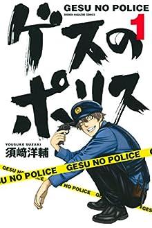 [須崎洋輔] ゲスのポリス 第01巻