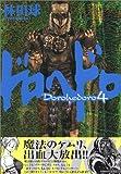ドロヘドロ (4) (BIC COMICS IKKI)
