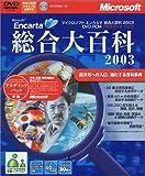 Microsoft Encarta 総合大百科 2003 DVD-ROM アカデミックパック