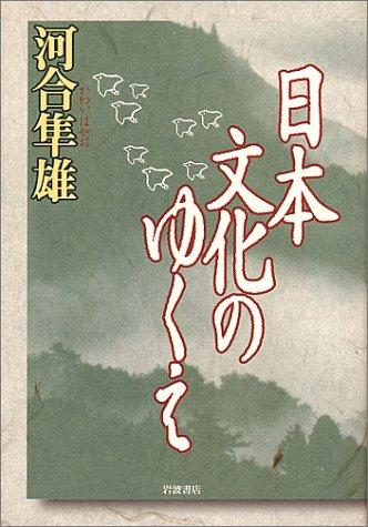日本文化のゆくえの詳細を見る