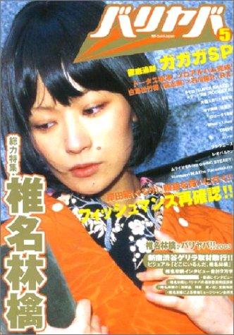バリヤバ (5) (別冊Quick Japan)の詳細を見る