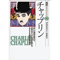 チャップリン―新しい喜劇を確立し、世界中の人々に希望と笑いをもたらした映画監督・俳優 (伝記 世界を変えた人々)