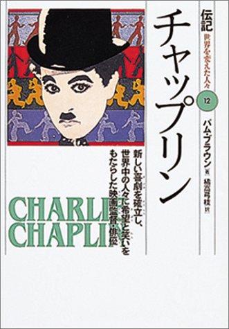 チャップリン―新しい喜劇を確立し、世界中の人々に希望と笑いをもたらした映画監督・俳優 (伝記 世界を変えた人々)の詳細を見る