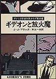 ギデオンと放火魔 (ハヤカワ・ミステリ文庫)