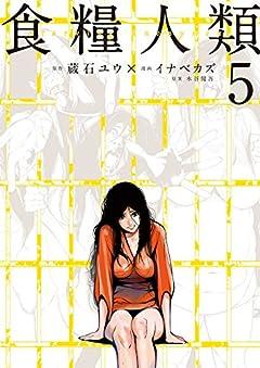 食糧人類-Starving Anonymous-(5) (ヤンマガKCスペシャル)