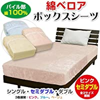 メーカー直販 綿ベロア ベット用ボックスシーツ セミダブル120×200×30cm (ピンク)