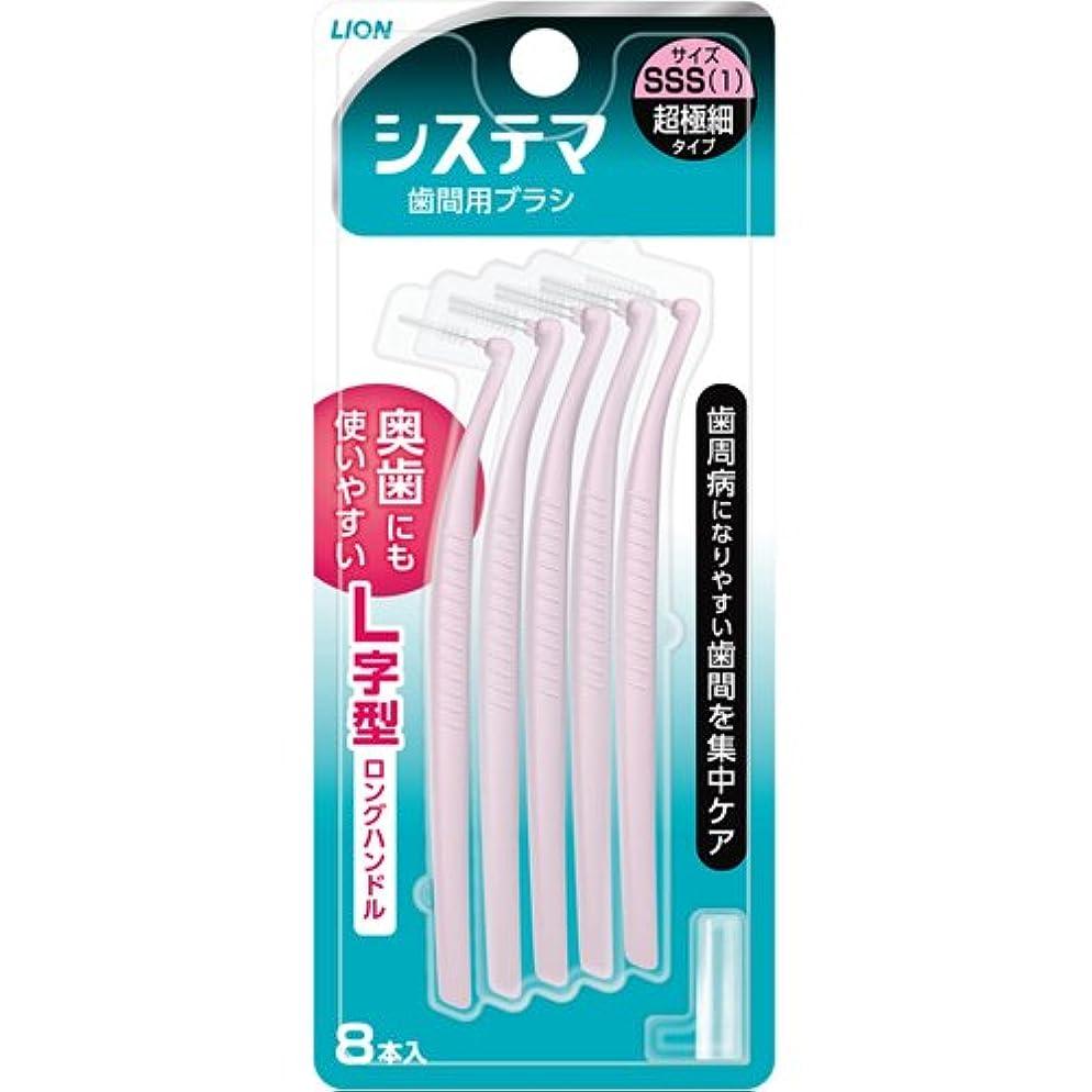 息を切らして部屋を掃除する主導権システマ 歯間用デンタルブラシ SSS 8本