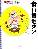 食い意地クン / 久住 昌之 のシリーズ情報を見る