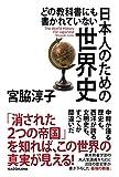 どの教科書にも書かれていない 日本人のための世界史 画像