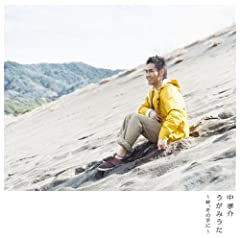 中孝介「愛しき人へ」のジャケット画像