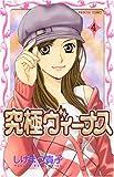 究極ヴィーナス 4 (プリンセスコミックス)