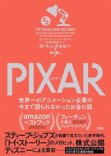 [ローレンス・レビー]のPIXAR 〈ピクサー〉 世界一のアニメーション企業の今まで語られなかったお金の話