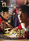 王の顔 DVD-BOX1[DVD]