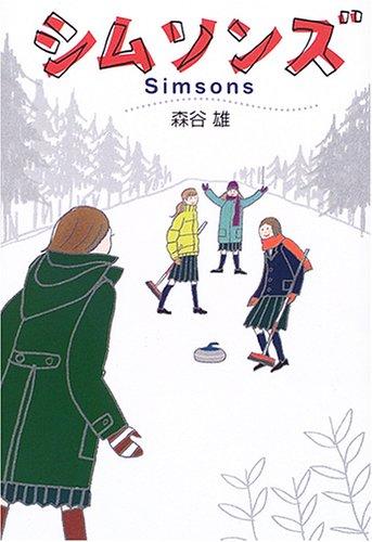 シムソンズの詳細を見る