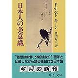 日本人の美意識 (中公文庫)