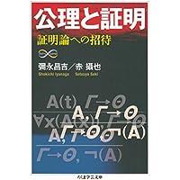 公理と証明 ──証明論への招待 Math&Science (ちくま学芸文庫)