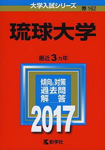琉球大学 (2017年版大学入試シリーズ)