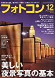 フォトコン 2010年 12月号 [雑誌]