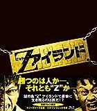 Zアイランド【Blu-ray】[Blu-ray/ブルーレイ]