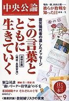 中央公論 2011年 09月号 [雑誌]